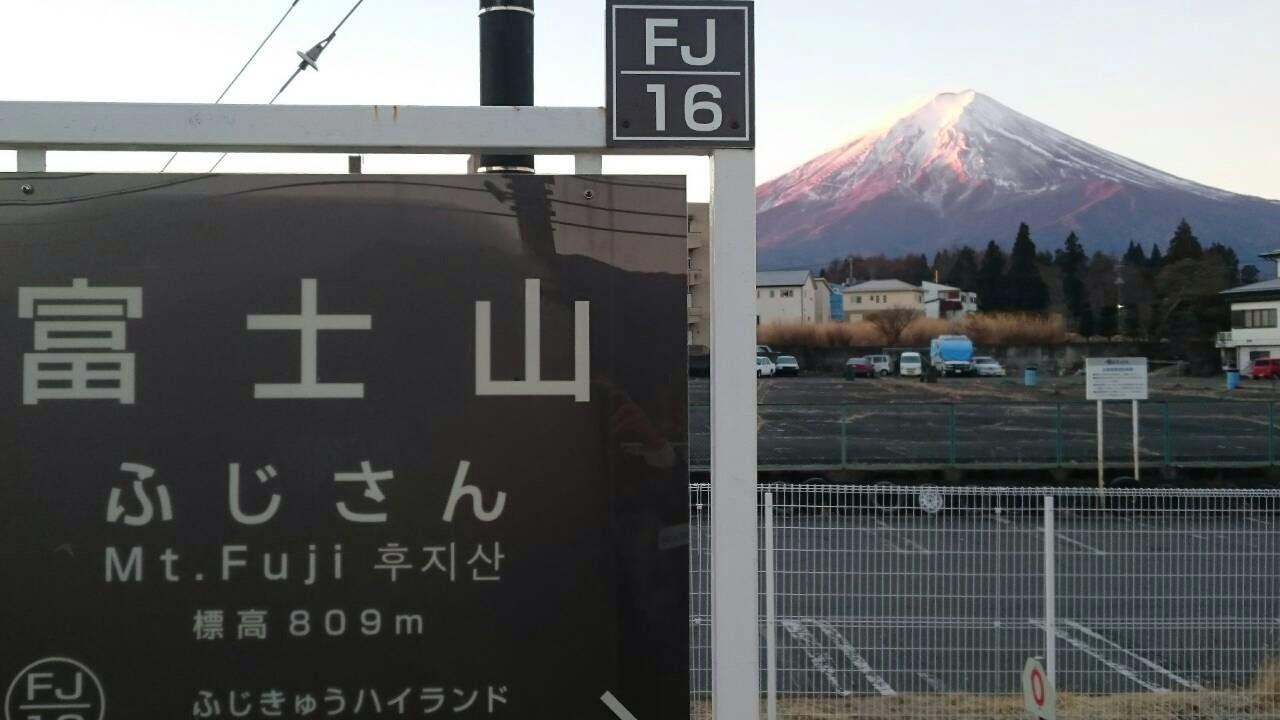 富士山駅と富士山